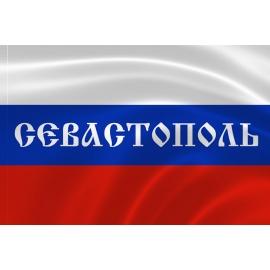 Российский флаг с надписью города Севастополь