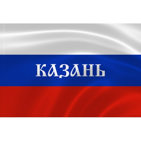 Российский флаг с надписью города Казань