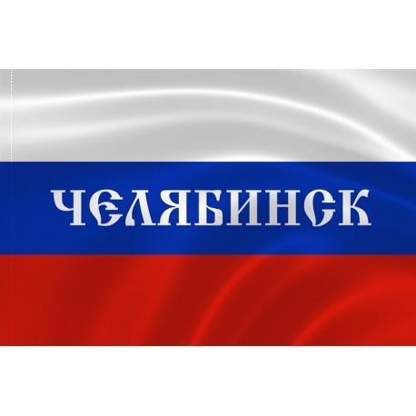 Российский флаг с надписью города Челябинск