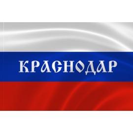 Российский флаг с надписью города Краснодар
