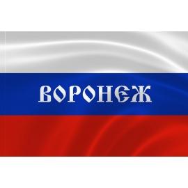 Российский флаг с надписью города Воронеж