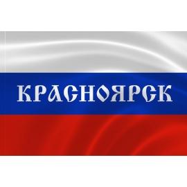 Российский флаг с надписью города Красноярск