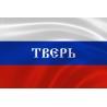 Российский флаг с надписью города Тверь