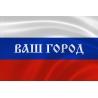 Российский флаг с надписью вашего города