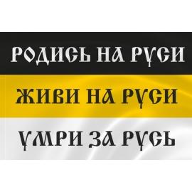 Имперский флаг «РУСЬ»