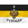 Имперский флаг «Я Русская»
