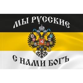 Имперский флаг «Мы русские. С нами Бог»