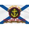 Флаг морской пехоты «Там где мы, там – победа!»