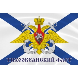 Флаг ВМФ Тихоокеанский флот
