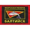 Флаг морской пехоты «Балтийск»
