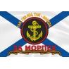 Флаг морской пехоты «За морпех»