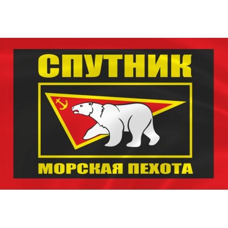 Флаг морской пехоты «Спутник»