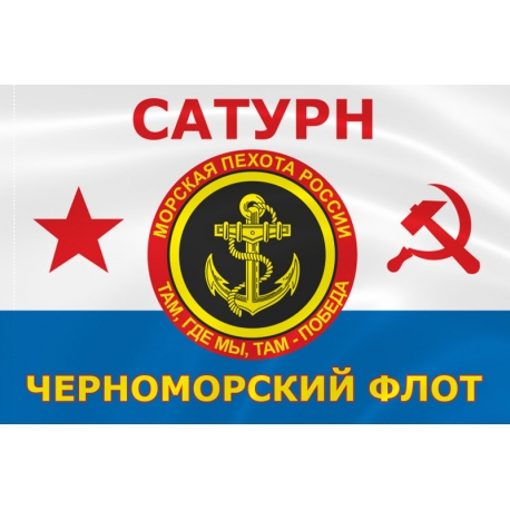 Флаг морской пехоты «Сатурн»
