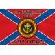 Флаг морской пехоты 1592 ОСАД Балтийского флота
