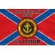 Флаг морской пехоты 53 ОМИВ Балтийского флота