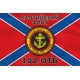 Флаг морской пехоты 102 ОТБ Балтийского флота