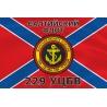 Флаг морской пехоты 229 УЦБВ Балтийского флота