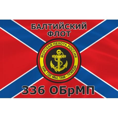 Флаг морской пехоты 336 ОБрМП Балтийского флота