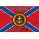 Флаг морской пехоты 724 ОРБ Балтийского флота
