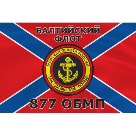 Флаг морской пехоты 877 ОБМП Балтийского флота