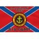 Флаг морской пехоты 878 ОБМП Балтийского флота