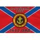 Флаг морской пехоты 1612 ОАД Балтийского флота