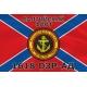 Флаг морской пехоты 1618 ОЗР-АД Балтийского флота