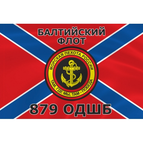 Флаг морской пехоты 879 ОДШБ Балтийского флота