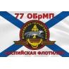 Флаг морской пехоты 77 ОБрМП Каспийской флотилии