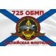 Флаг морской пехоты 725 ОБМП Каспийской флотилии