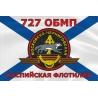 Флаг морской пехоты 727 ОБМП Каспийской флотилии