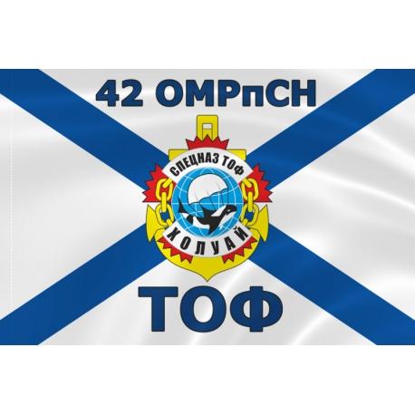 Флаг морской пехоты 42 ОМРпСН спецназ ТОФ Тихоокеанского флота