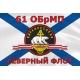 Флаг морской пехоты 61 ОБрМП Северного флота