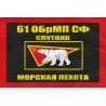 Флаг морской пехоты 61 ОБрМП Спутник Северного флота