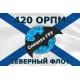 Флаг морской пехоты 420 ОРПМ спецназ ГРУ Северного флота