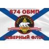 Флаг морской пехоты 874 ОБМП Северного флота