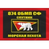 Флаг морской пехоты 874 ОБМП Спутник Северного флота