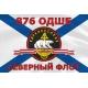 Флаг морской пехоты 876 ОДШБ Северного флота