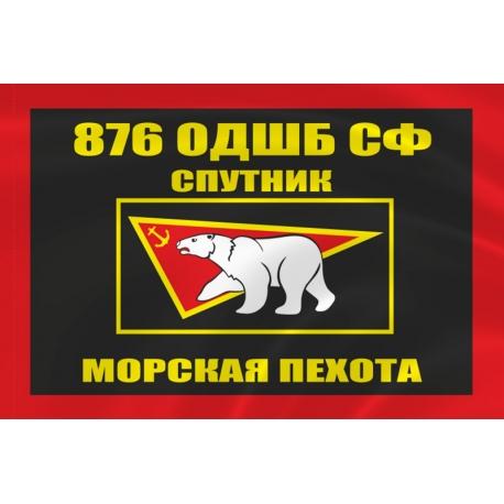 Флаг морской пехоты 876 ОДШБ Спутник Северного флота