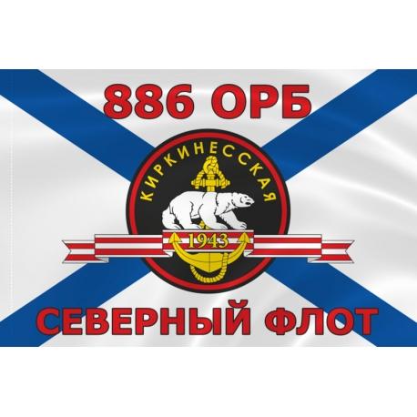 Флаг морской пехоты 886 ОРБ Северного флота