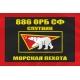 Флаг морской пехоты 886 ОРБ Спутник Северного флота