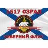 Флаг морской пехоты 1617 ОЗРАД Северного флота