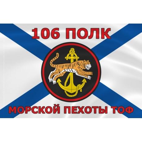 Флаг морской пехоты 106 полк ТОФ Тихоокеанского флота