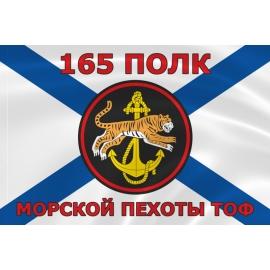 Флаг морской пехоты 165 полк ТОФ Тихоокеанского флота