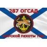 Флаг морской пехоты 287 ОГСАД ТОФ Тихоокеанского флота