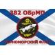 Флаг морской пехоты 382 ОБрМП Черноморского флота