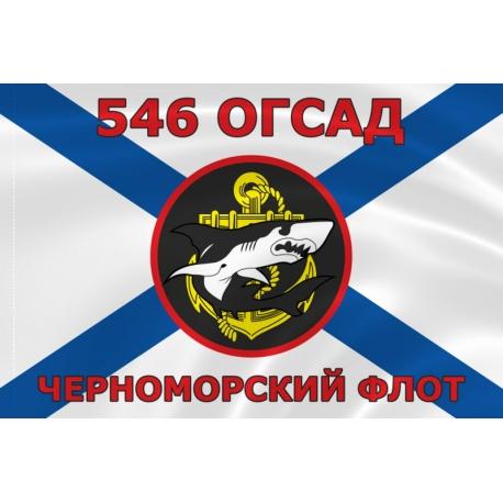 Флаг морской пехоты 546 ОГСАД Черноморского флота