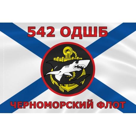 Флаг морской пехоты 542 ОДШБ Черноморского флота