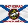 Флаг морской пехоты 547 ОЗРАД Черноморского флота