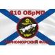 Флаг морской пехоты 810 ОБрМП Черноморского флота